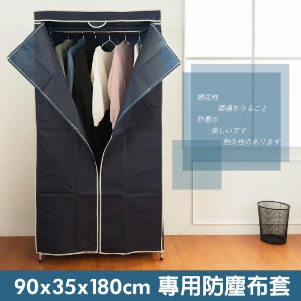 【配件類】90x35x180cm 專用防塵布套-深藍 布套,衣櫥,層架,配件,收納架,置物架,鐵力士架,dayneeds