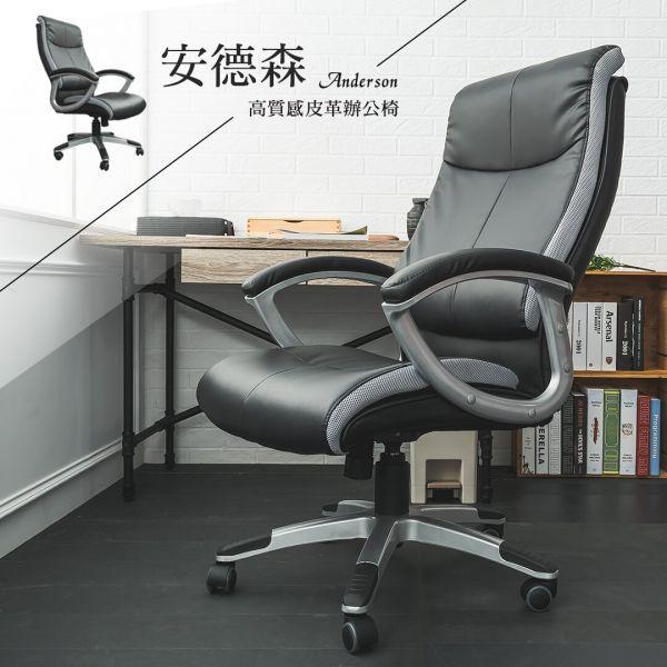 安德森高質感皮革辦公椅 工作椅,辦公椅,電腦椅,氣壓椅,升降椅,旋轉椅
