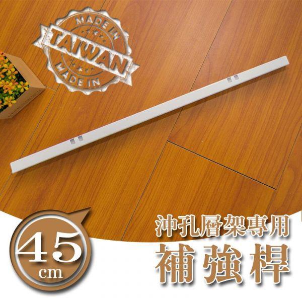 【配件類】沖孔專用 45公分烤漆補強桿  兩色可選