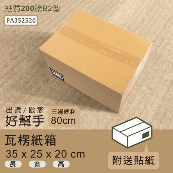 瓦楞紙箱35x25x20cm(箱30入) 紙箱,搬家箱,包裝箱,出貨箱.收納箱,dayneeds