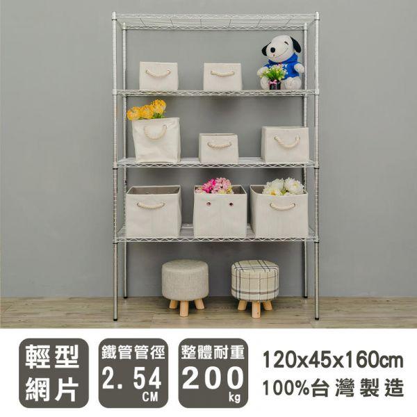 輕型 120x45x160公分 四層電鍍波浪架 輕型,層架,鐵架,收納架,鐵力士架,展示架,書架,雜物架,置物架,dayneeds