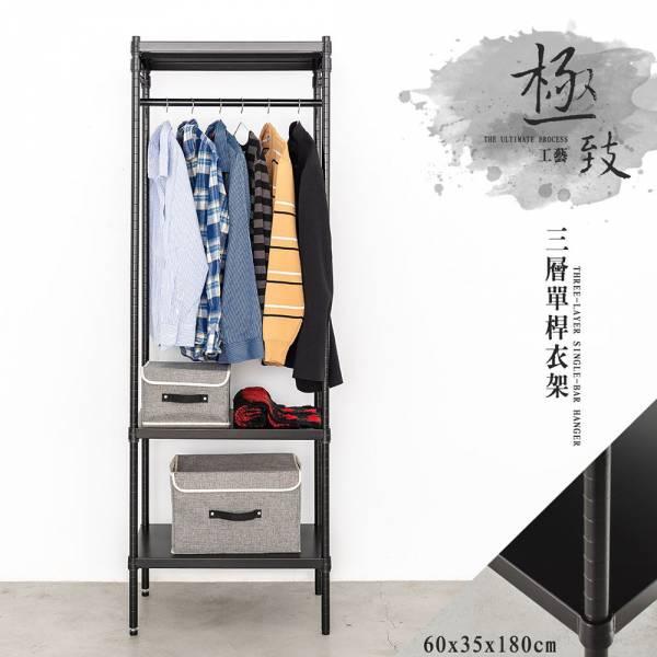 極致工藝 60x35x180公分 三層烤漆單桿衣櫥 兩色可選 層架,鐵架,收納架,鐵力士架,百變層架,衣架,衣櫥,衣服收納,dayneeds