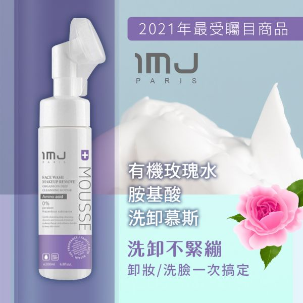 1 MJ 有機玫瑰水胺基酸洗卸慕斯 200ml 洗臉,洗顏,潔顏乳,潔面乳,臉部清潔,台灣製造,dayneeds