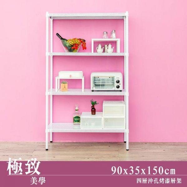 沖孔 90x35x150公分 四層烤漆架 兩色可選