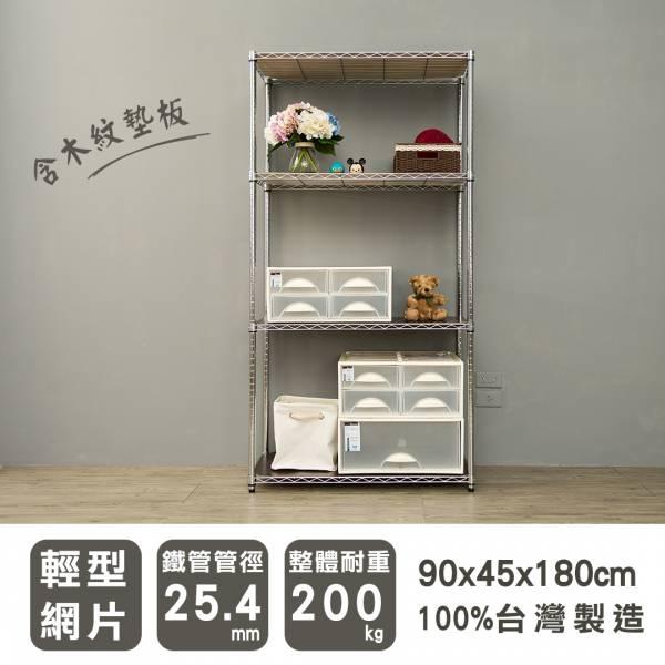 輕型 90x45x180公分 四層電鍍波浪架 (含木紋墊板)