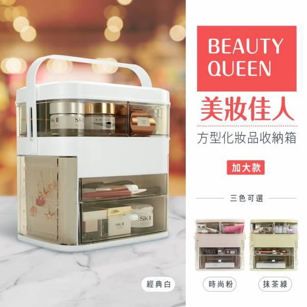 美妝佳人-方型化妝品收納箱 三色可選 飾品盒,彩妝盒,化妝箱,珠寶盒,分類盒,零件盒,首飾盒,桌面整理,抽屜盒