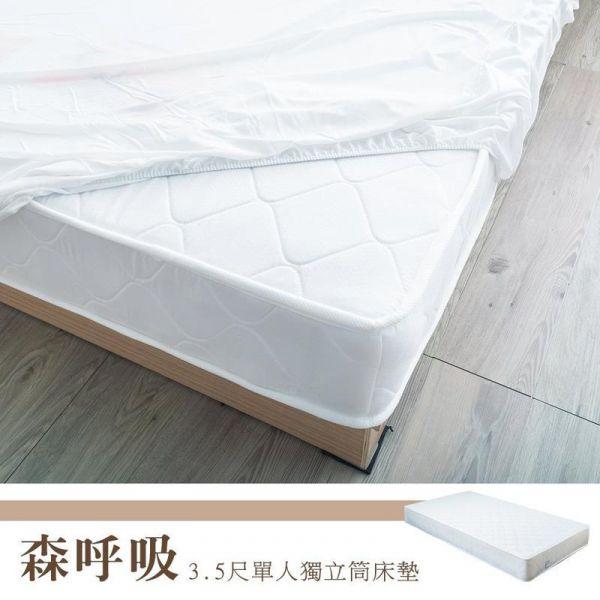 森柏 3.5尺單人獨立筒床墊(白) 含保潔墊 床組,床墊,床架,家具,dayneeds