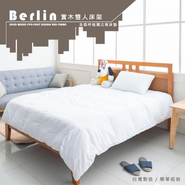 Berlin 紐松實木5尺雙人床架含卡莉絲 森呼吸獨立筒床墊 床組,床墊,床架,家具,dayneeds