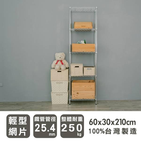 輕型 60x30x210公分 五層電鍍波浪架