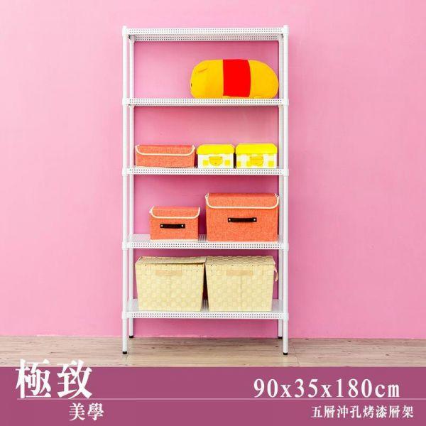 沖孔 90x35x180公分 五層烤漆架 兩色可選
