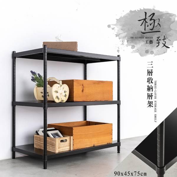 極致工藝 90x45x75公分 三層烤漆鐵板架 兩色可選 極致工藝,層架,鐵架,收納架,鐵力士架,展示架,置物架,dayneeds