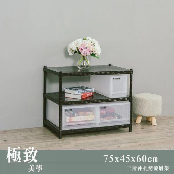 沖孔 75x45x60公分 三層烤漆架 兩色可選