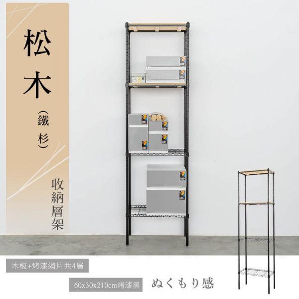 松木 60x30x210公分 四層烤漆收納架 兩色可選 層架,收納架,置物架,鐵力士架,dayneeds