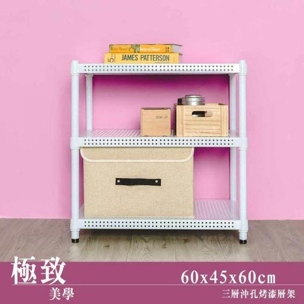 沖孔 60x45x60公分 三層烤漆架 兩色可選