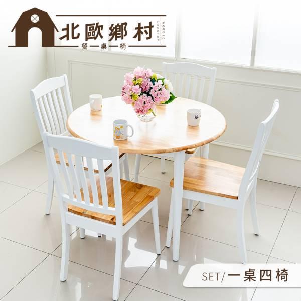 北歐鄉村餐桌椅(一桌四椅) 原木桌,餐桌,餐椅,餐桌椅組,原木傢俱,客廳,有扶手,有椅背,dayneeds