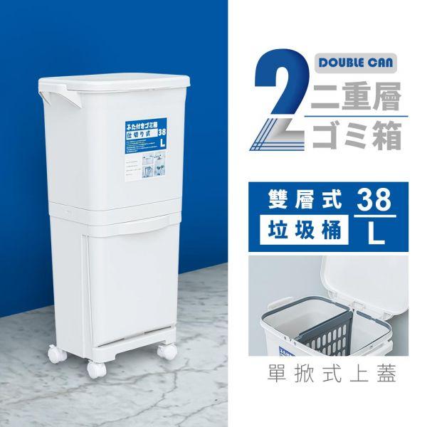 雙層式分類垃圾桶 38L 兩款可選 分類桶,回收筒,集塵桶,收納桶
