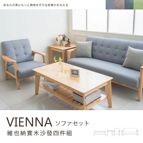 維也納實木茶几沙發四件組 四色可選
