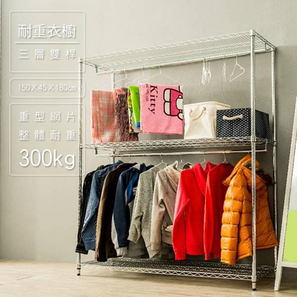 荷重型 150x45x180公分 三層電鍍雙桿衣櫥