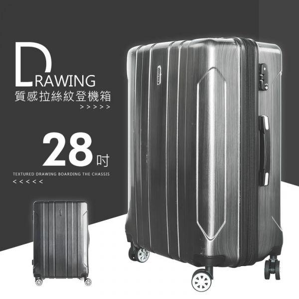 拉絲紋拉桿箱 28吋 兩色可選 登機箱,拉桿箱,行李箱,爬梯行李箱,海關鎖,dayneeds