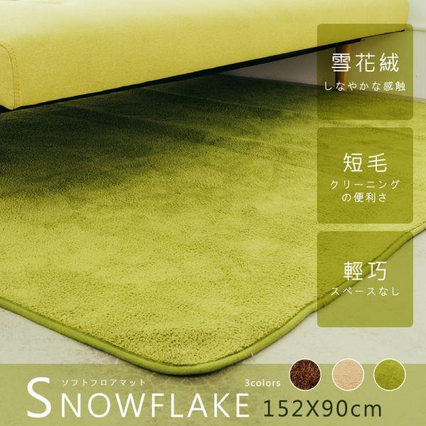 雪花絨柔軟地墊 中(152x90cm) 地墊,地毯,腳踏墊,墊子,踏墊,毯子