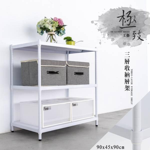 極致工藝 90x45x90公分 三層烤漆鐵板架 兩色可選 極致工藝,層架,鐵架,收納架,鐵力士架,展示架,置物架,dayneeds