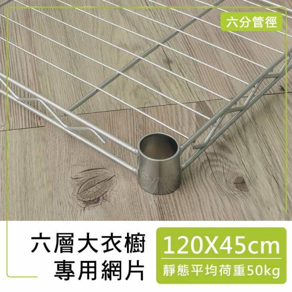 【配件類】120x45公分 輕型網片 六層大衣櫥專用(附夾片)
