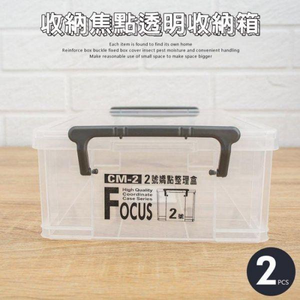 收納焦點 掀蓋式 2號收納箱 - 2入 兩色可選 整理箱,置物箱,塑膠箱,雜物收納,文具收納,小物收納,工具收納,dayneeds