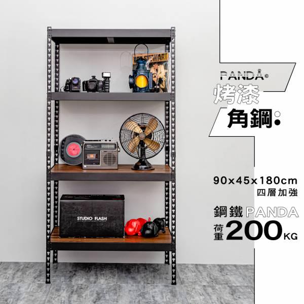 PANDA 90x45x180cm 荷重再加強四層角鋼架 兩色可選 角鋼,層架,鐵架,收納架,展示架,置物架,貨架,倉庫架,dayneeds