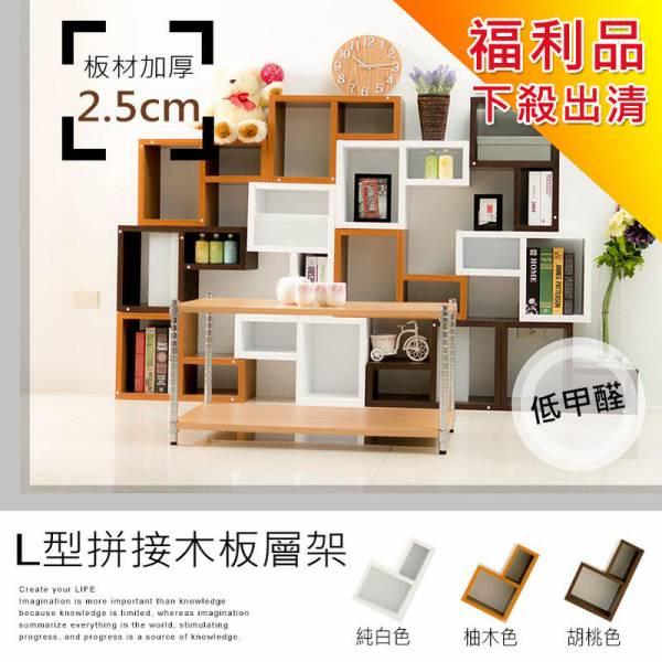 福利品│L型拼接木板收納架 三色可選  限自取 出清品,展示品,瑕疵品,特價品