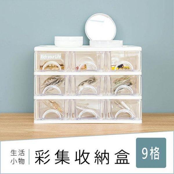 彩集9格收納盒 飾品盒,彩妝盒,化妝箱,珠寶盒,分類盒,零件盒,首飾盒,桌面整理,抽屜盒