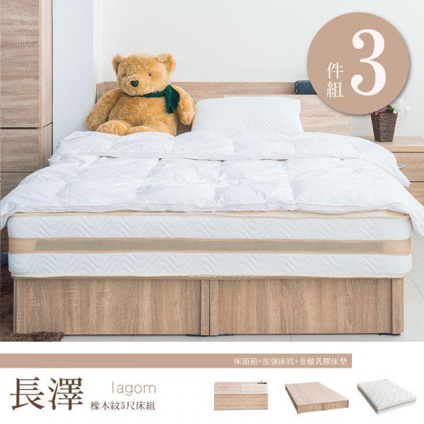 長澤 橡木紋5尺雙人三件組II 床頭箱 加強床底 金楹乳膠床墊 床組,床墊,床架,家具,dayneeds