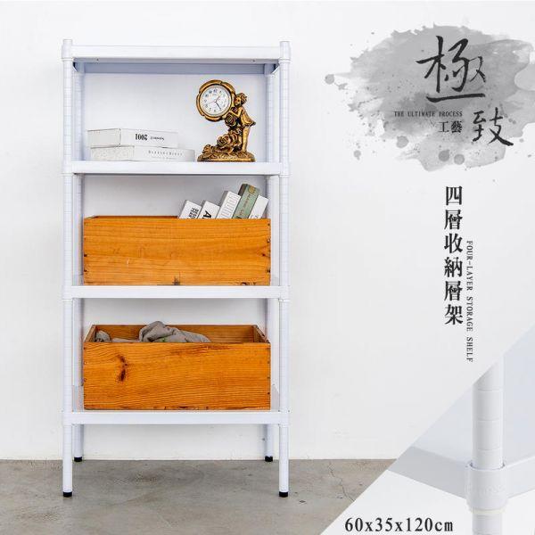極致工藝 60x35x120公分 四層烤漆鐵板架 兩色可選 極致工藝,層架,鐵架,收納架,鐵力士架,展示架,置物架,dayneeds