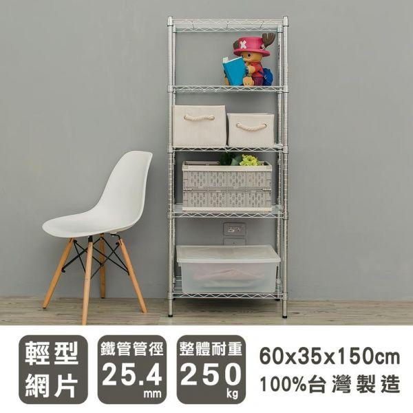 輕型 60x35x150公分 五層波浪架 三色可選 輕型,層架,鐵架,收納架,鐵力士架,展示架,書架,雜物架,置物架,dayneeds