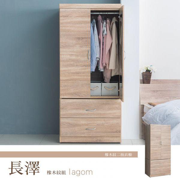 長澤 橡木紋二抽衣櫥(有內鏡) 儲藏櫃,收納櫃,衣櫃,木櫃,櫃子,儲物櫃,置物櫃,dayneeds