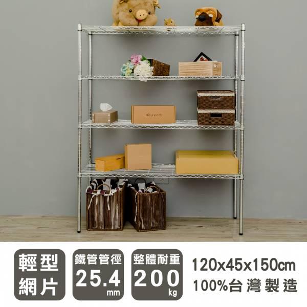 輕型 120x45x150公分 四層電鍍波浪架 輕型,層架,鐵架,收納架,鐵力士架,展示架,書架,雜物架,置物架,dayneeds