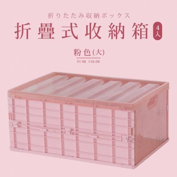 折疊收納箱(大) - 4入
