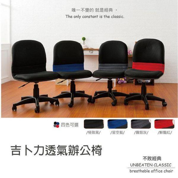 吉卜力透氣辦公椅 四色可選 工作椅,辦公椅,電腦椅,氣壓椅,升降椅,旋轉椅
