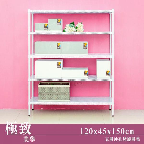 沖孔 120x45x150公分 五層烤漆架 兩色可選 極致美學,鐵架,層架,鐵板架,電器架,倉儲架,收納架,置物架