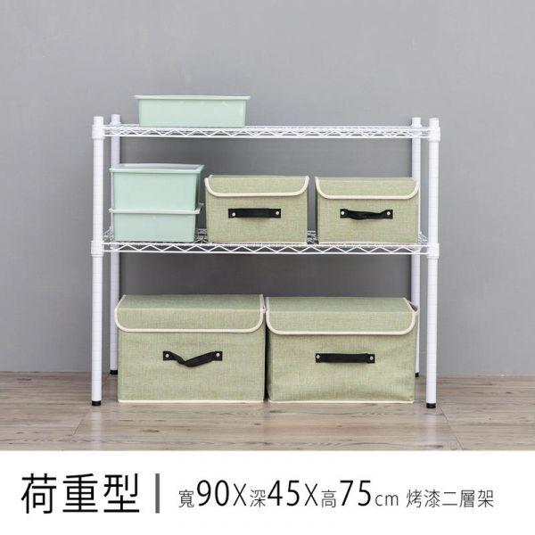 荷重型 90x45x75公分二層烤漆鐵架 兩色可選 層架,收納架,置物架,鐵力士架,dayneeds