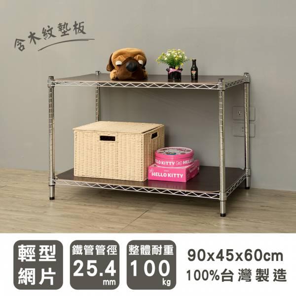 輕型 90x45x60公分 二層電鍍波浪架 (含木紋墊板) 輕型,層架,鐵架,收納架,鐵力士架,展示架,書架,雜物架,置物架,dayneeds