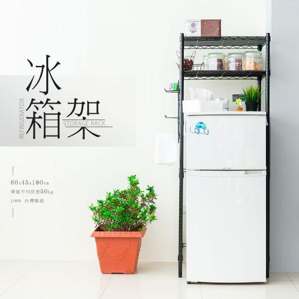 輕型 60x45x180公分 廚房冰箱架 (含PP板+掛勾) 兩色可選