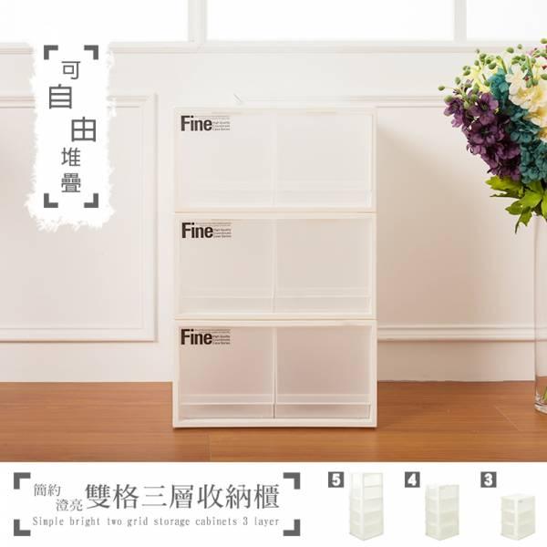 簡約澄亮可自由堆疊雙格三層收納櫃