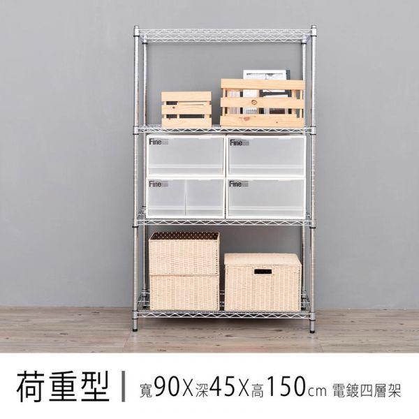 荷重型 90x45x150公分 四層電鍍鐵架 層架,收納架,置物架,鐵力士架,dayneeds