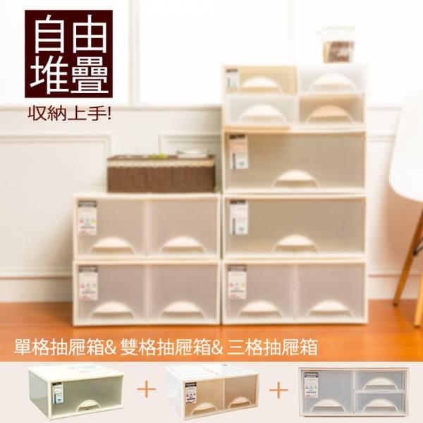 極簡澈亮可自由堆疊抽屜 單格1入+雙格1入+三格1入 可堆疊,置物箱,抽屜櫃,收納箱,塑膠箱,雜物收納,衣物收納,dayneeds