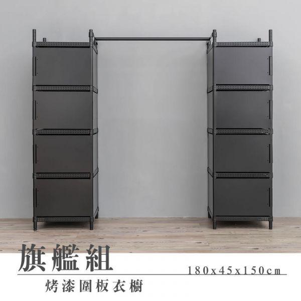 180x30x150公分 烤漆圍板衣櫥旗艦組 兩色可選