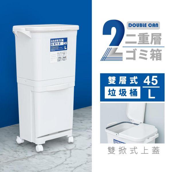 雙層式分類垃圾桶 45L 兩款可選 分類桶,回收筒,集塵桶,收納桶