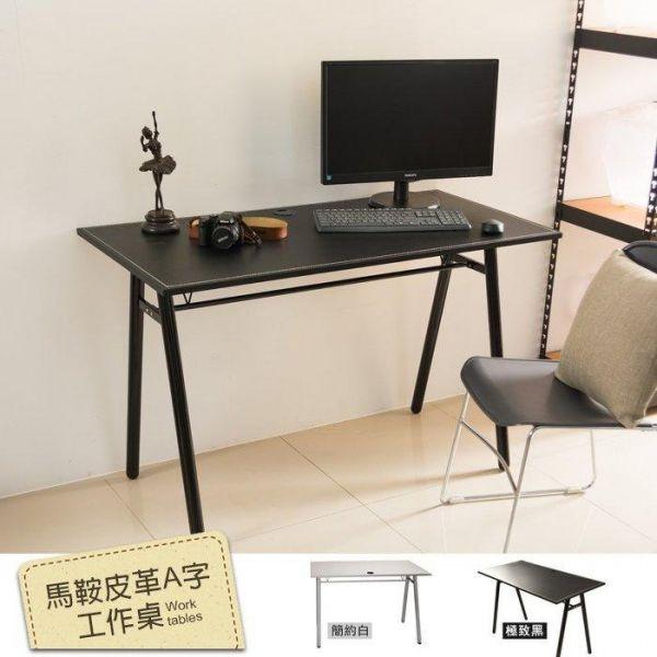 馬鞍皮革A字桌 工作桌,電腦桌,書桌,辦公桌