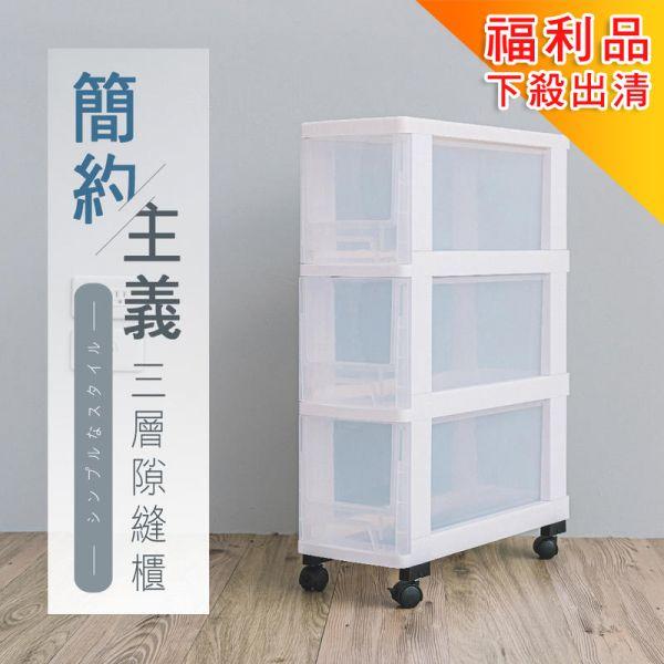 福利品│簡約主義三層隙縫櫃  限自取 出清品,展示品,瑕疵品,特價品