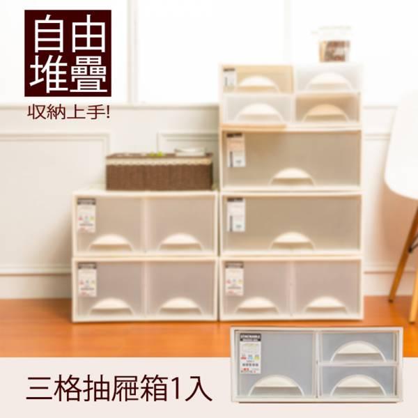 極簡澈亮可自由堆疊三格抽屜 - 1入 可堆疊,置物箱,抽屜櫃,收納箱,塑膠箱,雜物收納,衣物收納,dayneeds
