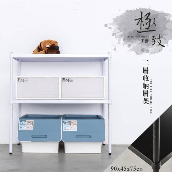 極致工藝 90x45x75公分 二層烤漆鐵板架 兩色可選 極致工藝,層架,鐵架,收納架,鐵力士架,展示架,置物架,dayneeds